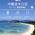 沖縄潜水百景 ケラマ/渡嘉敷編
